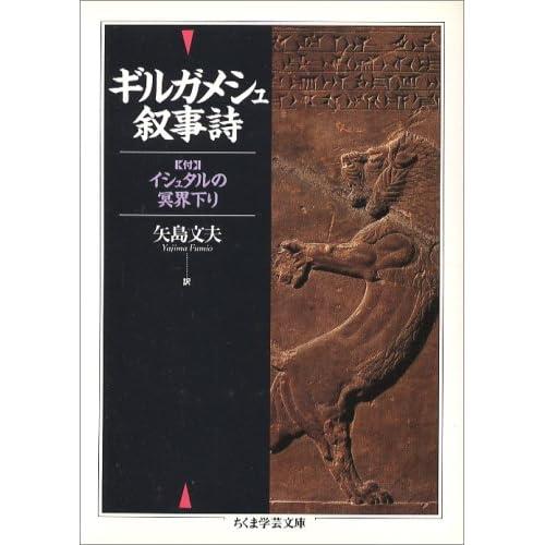ギルガメシュ叙事詩 (ちくま学芸文庫)