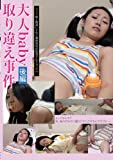 大人baby取り違え事件 後編(KHM-014) [DVD]