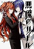 悪魔のリドル (5) (角川コミックス・エース)