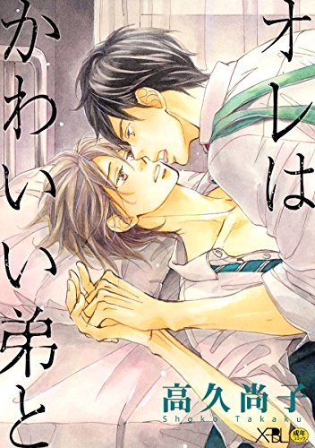 オレはかわいい弟と【電子限定・18禁】 (X-BL)