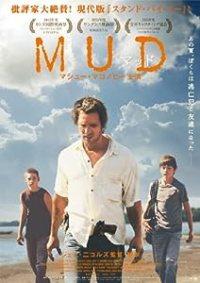 MUD マッド -MUD-