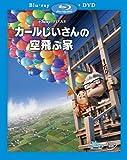 カールじいさんの空飛ぶ家/ブルーレイ(本編DVD付) [Blu-ray]