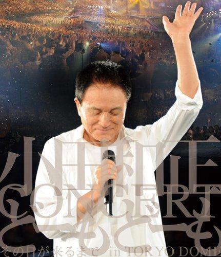 """小田和正コンサート""""どーもどーも""""その日が来るまでin東京ドーム [Blu-ray]"""