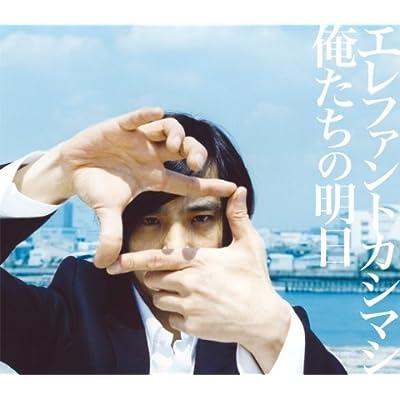 俺たちの明日(初回盤)(DVD付)をAmazonでチェック!