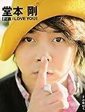堂本剛 初ソロ写真集「正直I LOVE YOU」 (TOKYONEWS MOOK) -