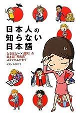 日本人の知らない日本語