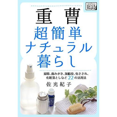 重曹 超簡単ナチュラル暮らし 掃除、歯みがき、加齢臭、虫さされ、化粧落としなど22の活用法 impress QuickBooks