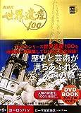 NHK世界遺産100〈第9巻〉ヨーロッパ4―ローマ歴史地区(イタリア)ほか (小学館DVD BOOK)