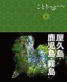 ことりっぷ屋久島・鹿児島・霧島 (ことりっぷ国内版)