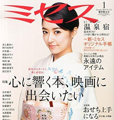 ミセス 2015年 1月号 [雑誌]