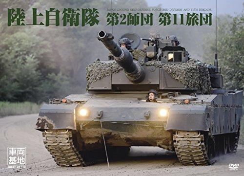 車両基地 陸上自衛隊第2師団・第11旅団(仮) [DVD]