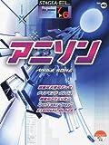 エレクトーン7~6級 STAGEA・EL ポピュラーシリーズ(40)アニソン