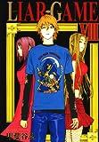 LIAR GAME 8 (ヤングジャンプコミックス)