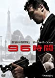 96時間 Pierre Morel [DVD]