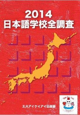 日本語学校全調査2014 (全調査シリーズ)