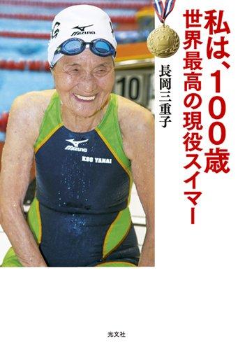 私は,100歳 世界最高の現役スイマー