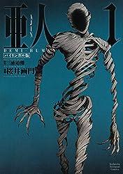 バイリンガル版 亜人 1 AJIN: DEMI-HUMAN (KODANSHA BILINGUAL COMICS)
