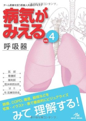病気がみえる 〈vol.4〉 呼吸器 (Medical Disease:An Illustrated Reference)