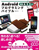 Androidプログラミングバイブル SDK 4/3/2対応 (smart phone programming bible)