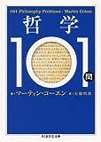 哲学101問 (ちくま学芸文庫)
