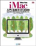 "iMac Fan iMac入門・活用ガイド2009 Mac OS X v10.5 ""Leopard"" & iLife '09対応版 (Mac Fan BOOKS)"
