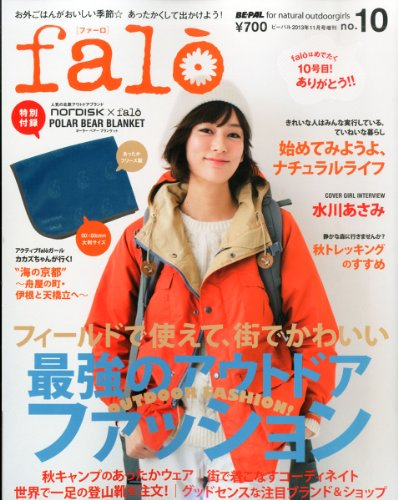 falo (ファーロ) BE-PAL for natural outdoorgirls 10 2013年 11月号 [雑誌]