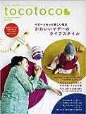 tocotoco (トコトコ) 2009年 02月号 [雑誌] VOL.5