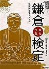 鎌倉観光文化検定 公式テキストブック