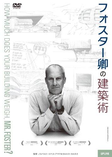 フォスター卿の建築術 [DVD]