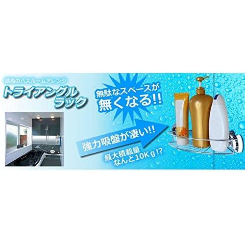 【コーナー にピッタリ 風呂 ラック】 強力吸盤 トライアングルラック 三角 浴室用品 お風呂用品 バスルーム 棚