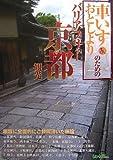 車いす・おとしよりのためのバリアフリー京都観光