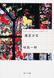 推定少女 (角川文庫 さ 48-2)