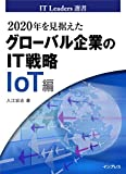 2020年を見据えたグローバル企業のIT戦略 IoT編 IT Leaders選書