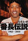 清原和博 番長伝説 1985~2008 『FRIDAY』が追い続けた24年間 -