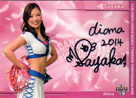 BBM2014 プロ野球チアリーダーカード-舞- 直筆サインカード No.舞83 Sayaka