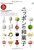 別冊Discover Japan ニッポンの和菓子 (エイムック 2774 別冊Discover Japan)