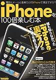 iPhoneを100倍楽しむ本―iPhoneの基本から裏テクまで完全解説! (アスペクトムック) (アスペクトムック)