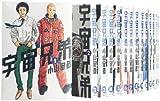 宇宙兄弟 コミック 1-18巻 セット (モーニングKC)