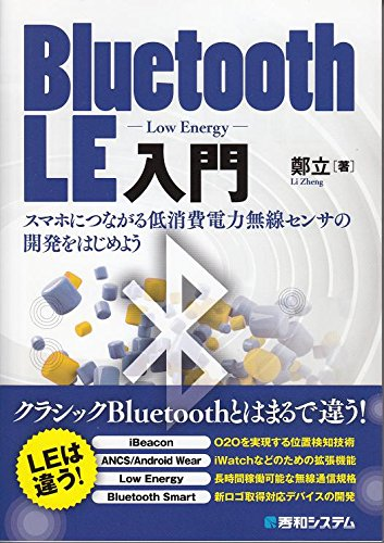 Bluetooth LE入門 スマホにつながる低消費電力無線