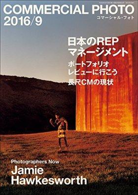 COMMERCIAL PHOTO (コマーシャル・フォト) 2016年 9月号