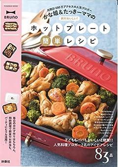 かな姐&たっきーママの 絶対おいしい!ホットプレート簡単レシピ (扶桑社ムック)