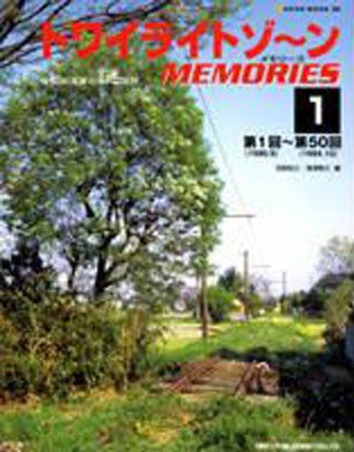 トワイライトゾ~ンMEMORIES―全国鉄道面白謎探検 (1) (Neko mook (895))