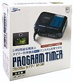 ニッソー プログラムタイマー NT-301 NAT-117