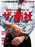 週刊東洋経済 2016年416号