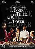 コックと泥棒、その妻と愛人 [DVD] 北野義則ヨーロッパ映画ソムリエのベスト1990