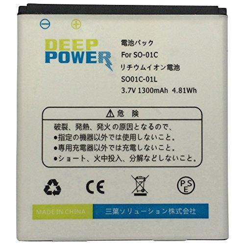 DOCOMO Xperia arc SO-01C / BA750 / 1300 mAh 互換 バッテリー Deep Power SO01C-01L 電池パック / 二年保証 / PL保険適用