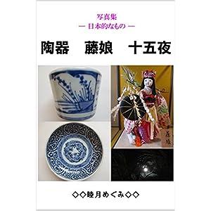 写真集 ― 日本的なもの ― 陶器 藤娘 十五夜