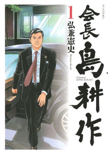 会長 島耕作(1) (モーニングKC)
