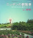 ニッポンの観覧車 (イカロス・ムック)