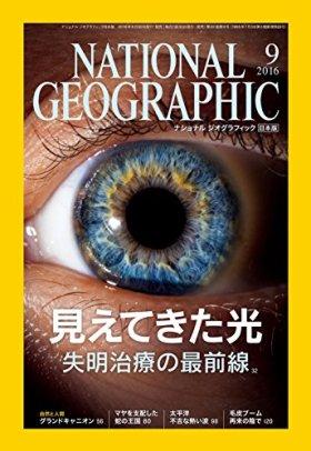 NATIONAL GEOGRAPHIC (ナショナル ジオグラフィック) 日本版 2016年 9月号 [雑誌]